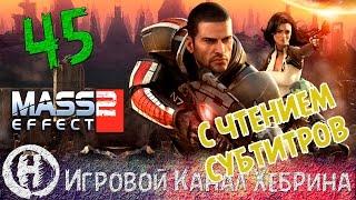 Прохождение Mass Effect 2 - Часть 45 - Проект (Чтение субтитров)