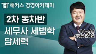 [세무사] 세법학 '담세력'ㅣ세무사, 세무사연봉,세무사…
