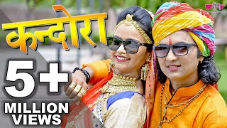 New Marwadi DJ Song 2017 | Kandoro Ghada Dyu HD | New Rajasthani Song