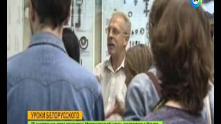 Выучить Белорусский язык с нуля!