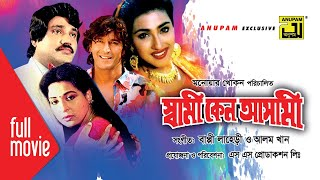 Watch Bangla Full Movie Shami Keno Asami | স্বামী কেন আসামী | Cast ...