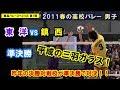 【バレーボール】東洋 vs 鎮西【2011春高バレー 男子《準決勝》】