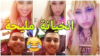 جاد وهبي تخون رامي على المباشر 😱 Jad Wahbi