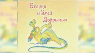 Егорка и Змей Добрыныч, Юстасия Тарасава #1 аудиосказка слушать онлайн