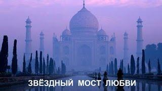 Выпуск 2. Звёздный  мост  Любви. (Тадж Махал)