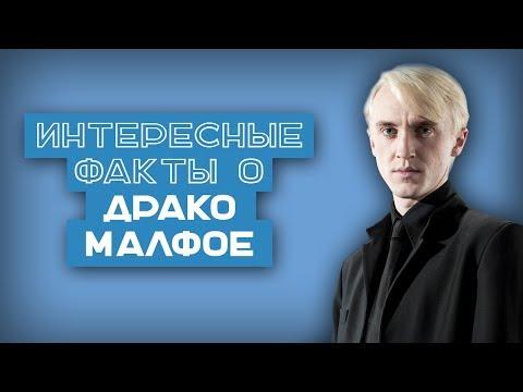 21 ФАКТ | Интересные факты о Драко Малфое (Томе Фелтоне)