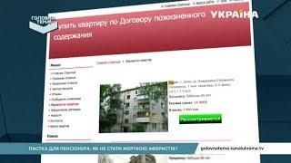 Хто розпродає квартири самотніх пенсіонерів | Головна тема