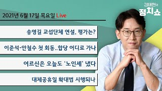 6월 17일 (목) 송영길 교섭단체 연설, 평가는?/ …