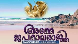 Ee sahana vazhiyil | Mithila Michael | Fr.Varghese Moonjely | Amme japamala ranji