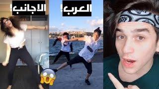 الفرق بين العرب والاجانب في تحدي الرقص في تيك توك-تحدينا الاجانب شوفو مين ربح!|نور مار