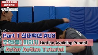Part 1. 현대액션(영화무술) #03 - 주먹(훅) 피하기 [Action Avoiding Punch][Actor Action Tutorial]