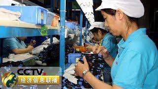 《经济信息联播》 20190723| CCTV财经