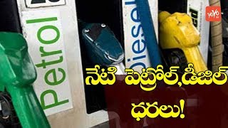 Petrol, Diesel Price Today in Hyderabad | AP | Delhi | Petrol Price in India | YOYO TV Channel