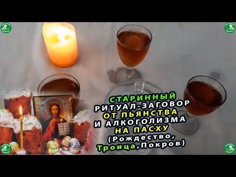 СТАРИННЫЙ РИТУАЛ-ЗАГОВОР ОТ ПЬЯНСТВА И АЛКОГОЛИЗМА НА РОЖДЕСТВО(Пасха,Троица,Покров)🔯♠
