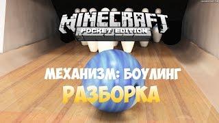 Как сделать боулинг в Minecraft PE 0.14.0? (Разборка)
