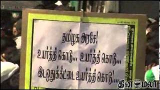 News on Muslim Community Protest - Dinamalar Jan 28th 2014 Tamil Video News