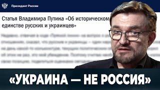Почему Россия — это анти-Украина