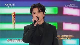 [2021新年音乐会]歌曲《最初的心最美的梦》 演唱:王大陆 沈月 朱正廷 李艺彤  CCTV - YouTube