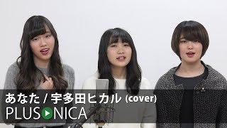 歌:ぷらそにか 幾田りら (Vocal / Guitar / Cajón) 【Twitter】https:/...