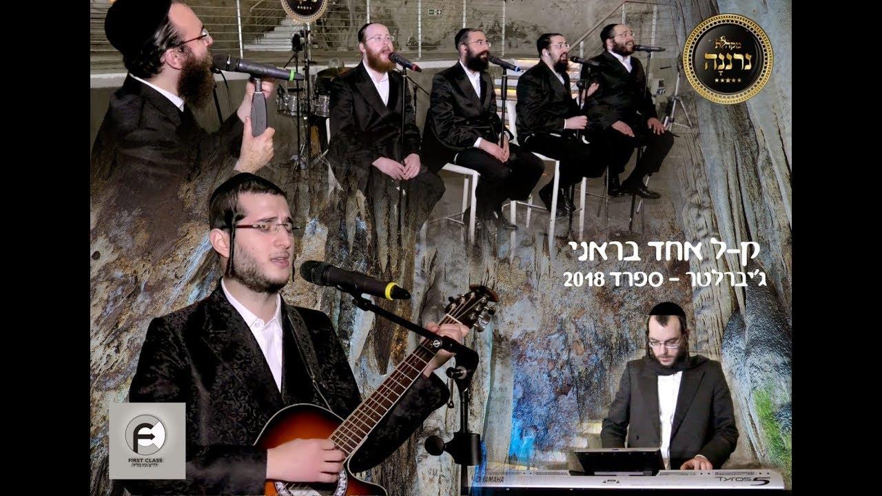 ק-ל אחד,דובי מייזלעס,מקהלת נרננה, שמוליק לוטרמן  Keil Hchad Dovy Meisels,Neranena, loterman.