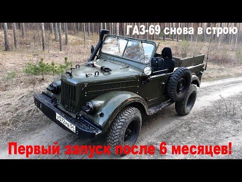 Техника СССР, первый старт ГАЗ-69 после 6 месяцев простоя.