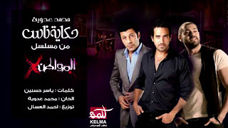 Hekayet Nas - Mohamed Adawya | X حكايه ناس - محمد عدويه من مسلسل المواطن
