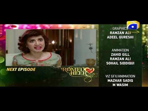 Romeo Weds Heer - Episode 18 Teaser | HAR PAL GEO