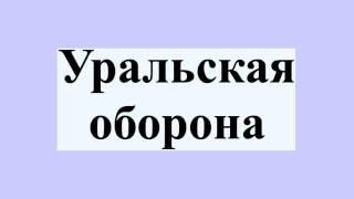 Уральская оборона