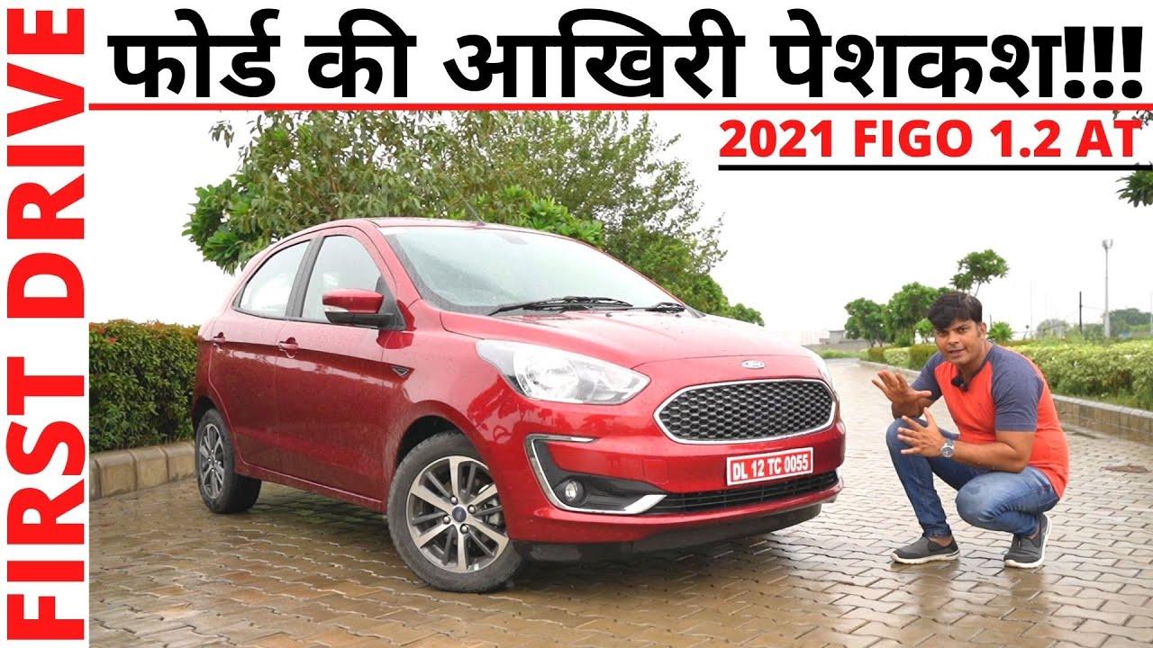2021 Ford Figo AT 1.2 First Drive।।तो क्या यही है फोर्ड की आखिरी पेशकश?।। Power On Wheel