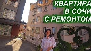 Квартира в Сочи с ремонтом 60кв.м.