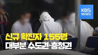 국내 코로나19 신규 확진자 155명 / KBS뉴스(N…