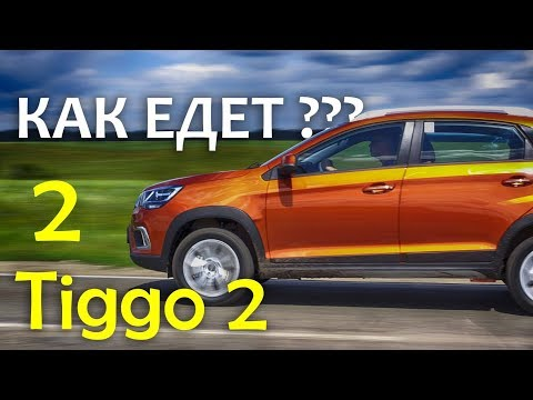 Новый Chery Tiggo 2 ЧЕРИ ТИГГО 2 - НА ХОДУ _ Ч2 - тест-драйв Александра Михельсона