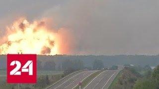 Пожар на складе под Винницей: саперы начали расчистку - Россия 24