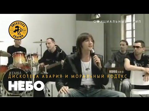 ДИСКОТЕКА АВАРИЯ feat. Моральный Кодекс — Небо (официальный клип, 2003)