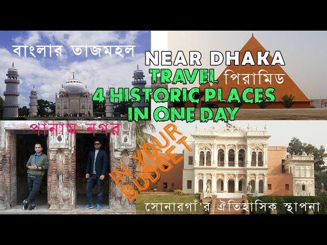 Historical Place Panam City Sonargaon Dhaka Picnic    Old