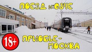 Поездка на поезде №084Е Приобье-Москва из Перми в Москву