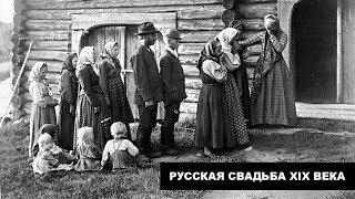 Дореволюционная русская свадьба конца XIX века на уникальном видео