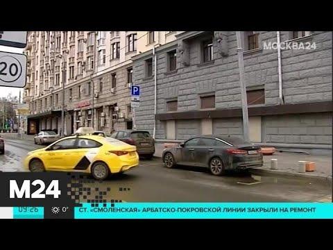 Парковка будет бесплатной 23 и 24 февраля - Москва 24
