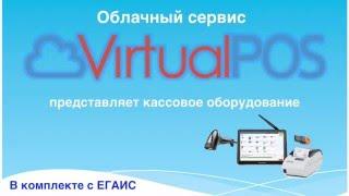 VirtualPos - облачное рабочее место кассира