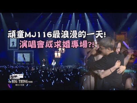 【回顧一波】頑童MJ116最浪漫的一天 演唱會成求婚專場?!