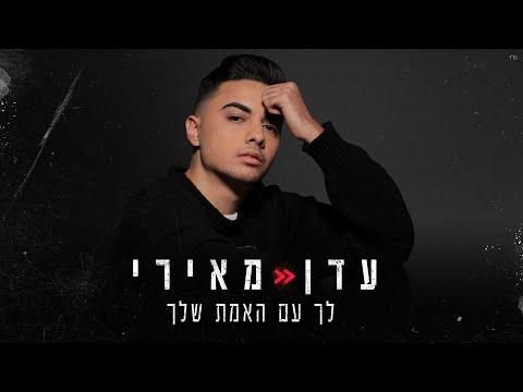 -     | Eden Meiri - Leh Im Haemet Shelha