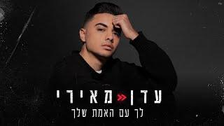 עדן מאירי - לך עם האמת שלך | Eden Meiri - Leh Im Haemet Shelha
