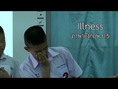 ภาษาอังกฤษ ป 5 Illness ครูพัชรี ซาวคำเขตต์