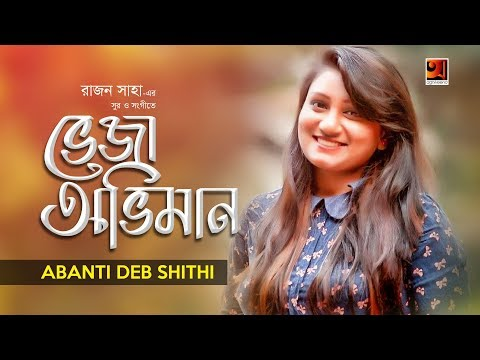 Rajan Saha ft Abanti Deb Sithi  | Bheja...