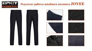 видео: Швейный автомат JOYEE JY-K850 / JY-K950 производство брюк от компании ООО ЗипКит Индастрис