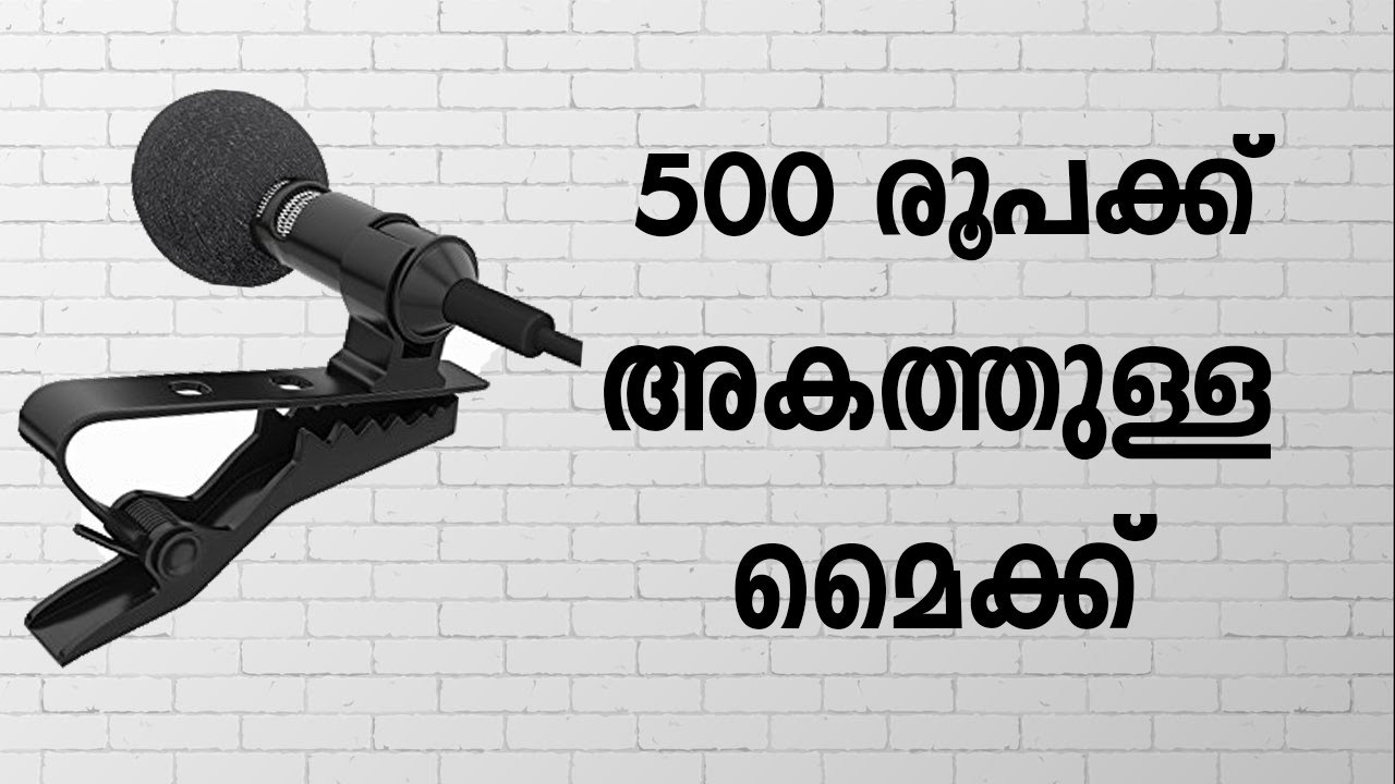 best mic under rs 500 unboxing 500 malayalam youtube. Black Bedroom Furniture Sets. Home Design Ideas