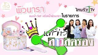 พิวนารา ในรายการ แชร์ข่าวสาวสตรอง ทางช่องไทยรัฐทีวี