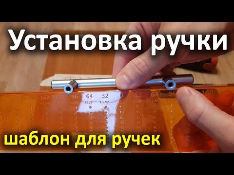 Шаблон для мебельной ручки. Разметка отверстий под ручки