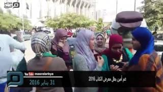 مصر العربية   عم أمين بطل معرض الكتاب 2016