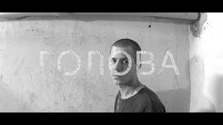 """Голова"" реж. Егор Харламов"